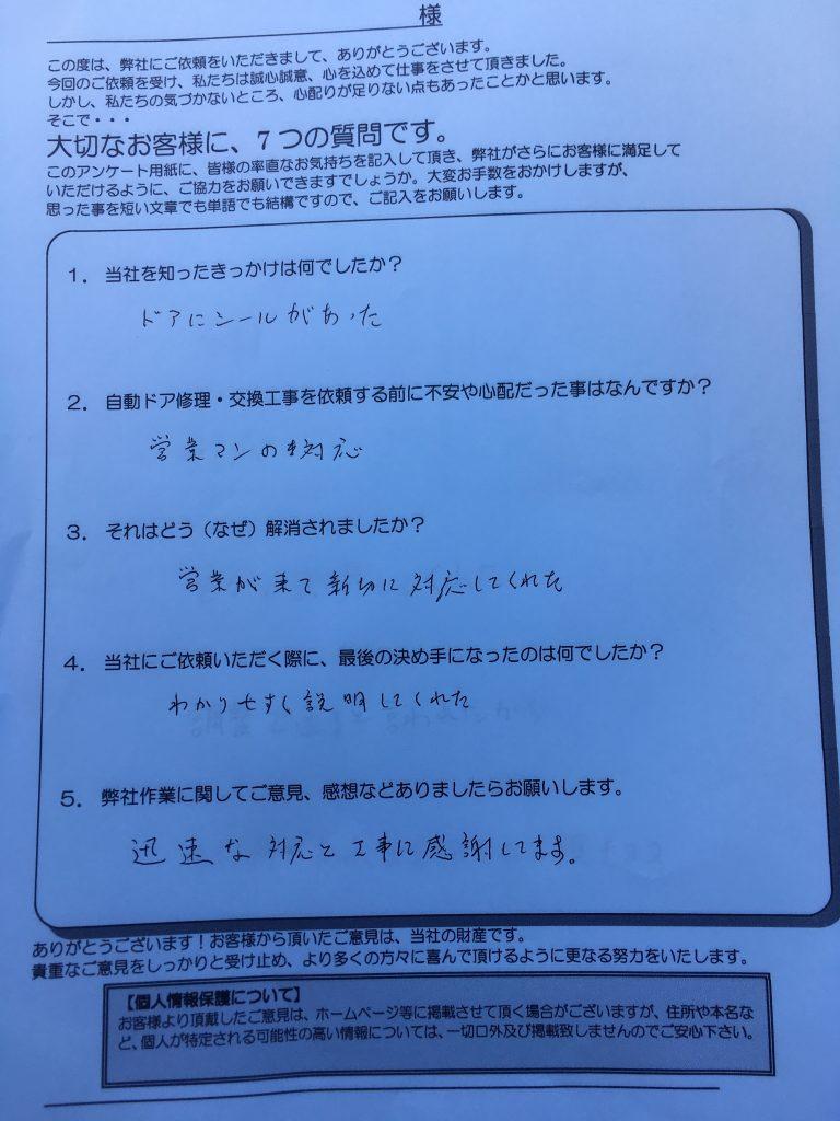 愛知県春日井市 K商会様