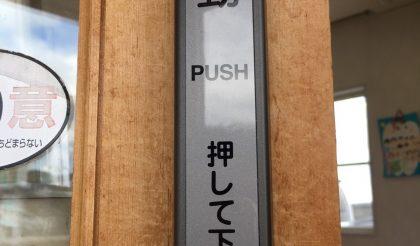 滋賀県愛知郡愛荘町 タッチスイッチ親機交換