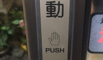 愛知県春日井市 タッチスイッチ電池交換