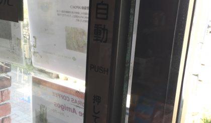 愛知県名古屋市 機械全交換