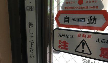 長野県岡谷市 タッチスイッチ新設