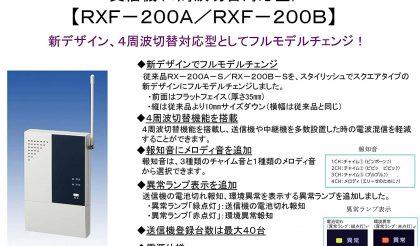岐阜県可児市 小型ワイヤレスシステム新設