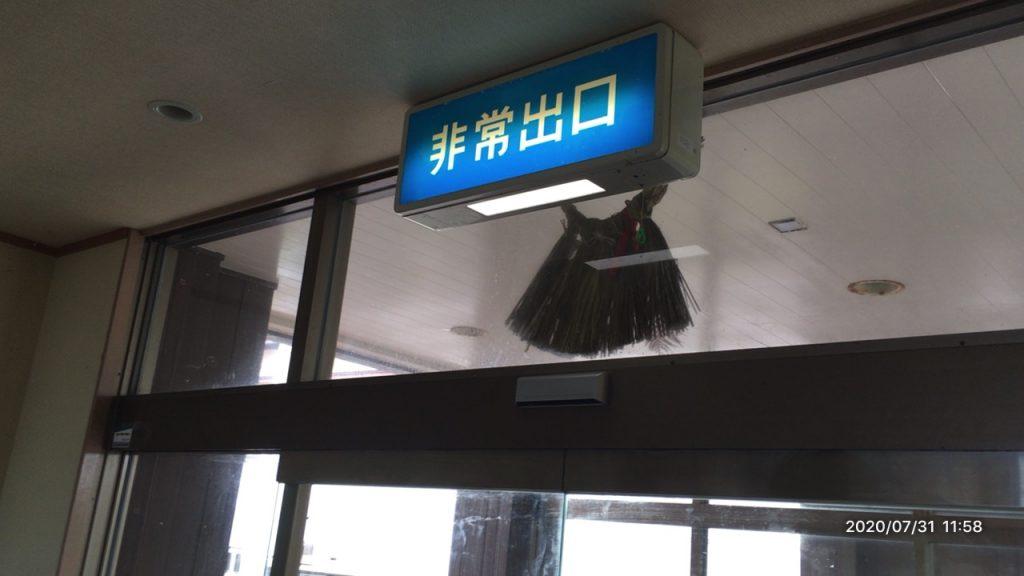 三重県志摩市 機械交換