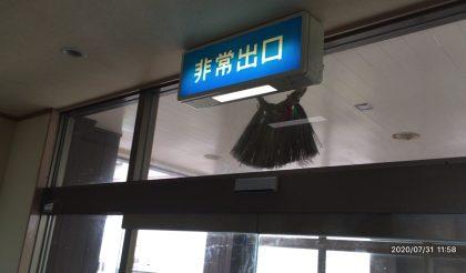 三重県志摩市 S様