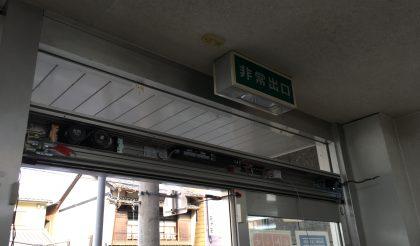 三重県松阪市 Y様
