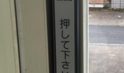 滋賀県甲賀市 Y薬局様