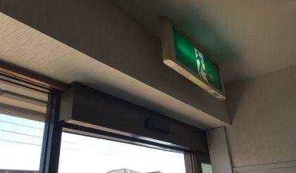 愛知県大治町 株式会社W様