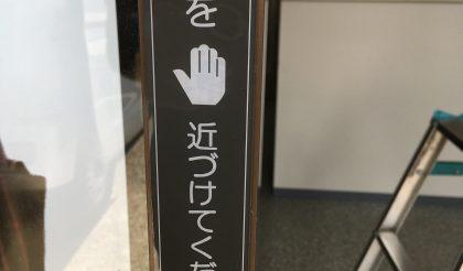 愛知県岡崎市 (株)K様